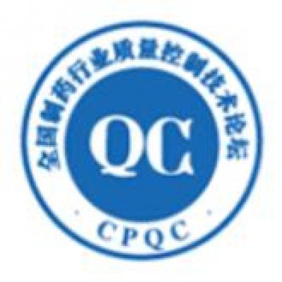 腾氏(Tuttnauer)参加第十二期(CPQC)全国制药行业质量控制技术论坛